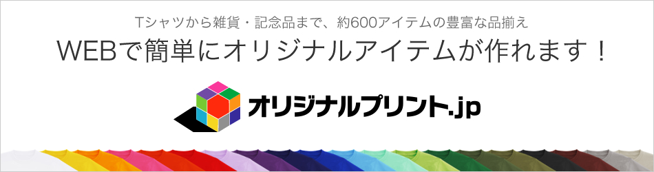 株式会社イメージ・マジックのファンサイト「オリジナルプリント.jp」