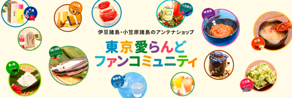「東京愛らんど」のファンサイト「東京愛らんどファンコミュニティ」
