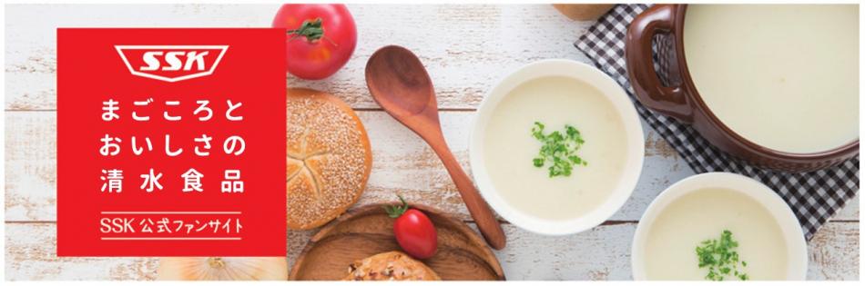 SSKセールス株式会社のファンサイト「SSK清水食品㈱ ファンサイト」