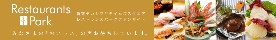 新宿 タカシマヤタイムズスクエア レストランズパークのファンサイト「新宿 タカシマヤタイムズスクエア レストランズパークファンサイト」