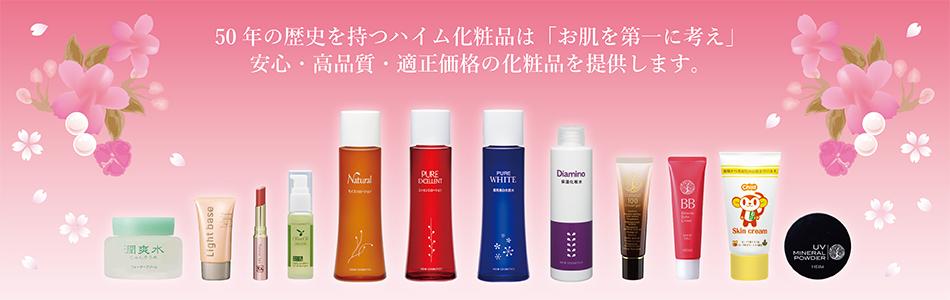 ハイム化粧品株式会社のヘッダー画像