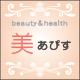 アピス薬局の通販「美あぴす」ファンサイト