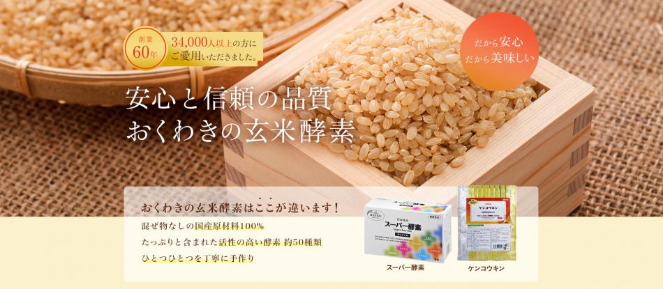 株式会社万成酵素のファンサイト「元祖玄米酵素の万成酵素は皆様の美容と健康に貢献します。」