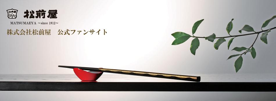 株式会社松前屋のヘッダー画像