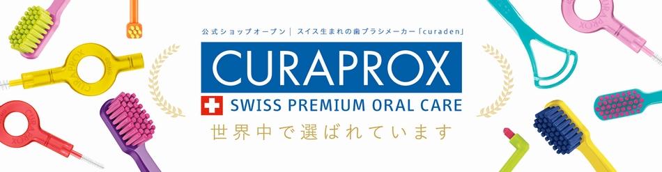 株式会社クラデンジャパンのファンサイト「スイスのプレミアム歯ブラシ「クラプロックス」ファンサイト」