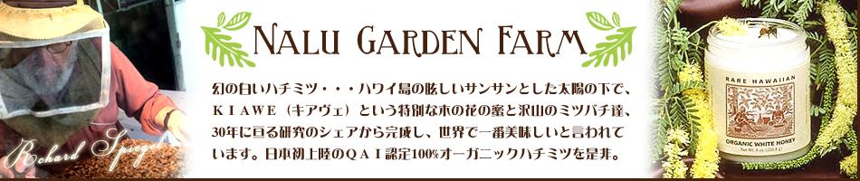 株式会社NALU GARDEN FARMのヘッダー画像