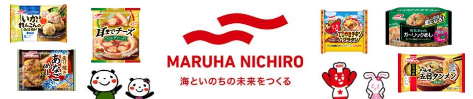 マルハニチロ株式会社のファンサイト「冷凍食品のマルハニチロレイショクファンコミュニティサイト」