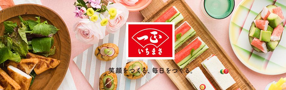 一正蒲鉾株式会社のファンサイト「いちまさファンサイト」