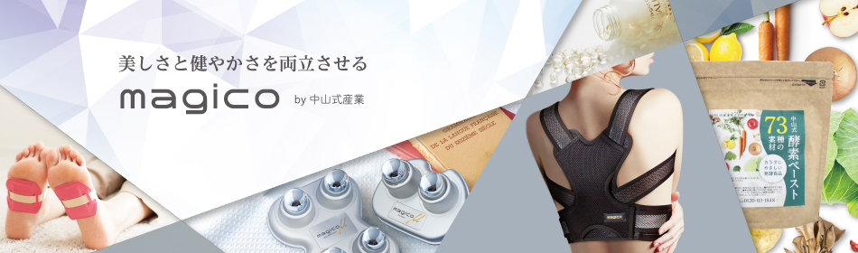 中山式産業株式会社のファンサイト「『magico / マジコ』   ツボ押し器、姿勢サポーター、健康サプリの中山式」