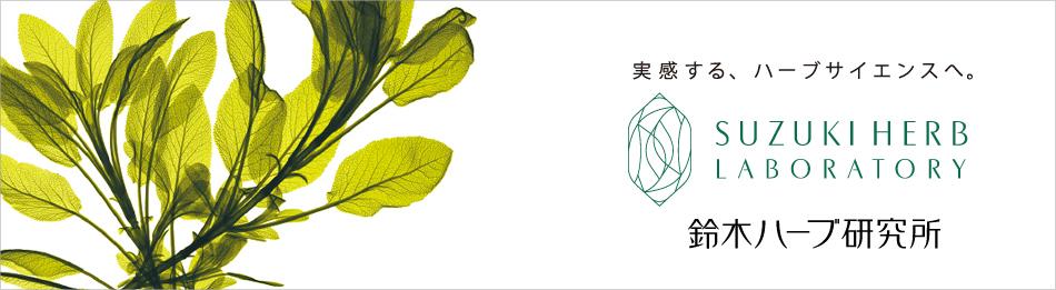『実感する、ハーブサイエンスへ。』-鈴木ハーブ研究所のヘッダー画像