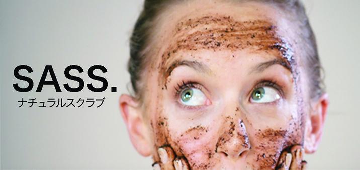 合同会社MAM&d.のファンサイト「飲むだけじゃないコーヒー美容術【Coffee Scrub SASS.】」