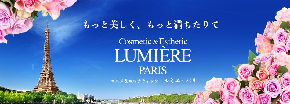 株式会社ルミエ・パリのファンサイト「コスメ&エステティック  ルミエ・パリ ファンサイト」