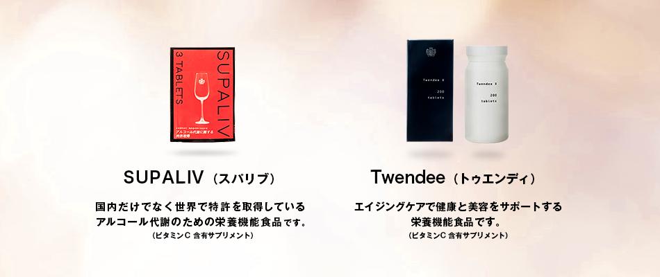 SUPALIV株式会社のファンサイト「SUPALIV(アルコール代謝サプリ)・Twendee(抗酸化サプリ)」