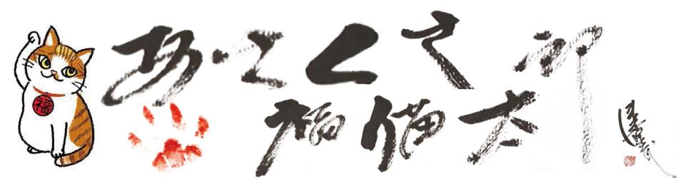 株式会社HOKUSHINのファンサイト「あさくさ福猫太郎」