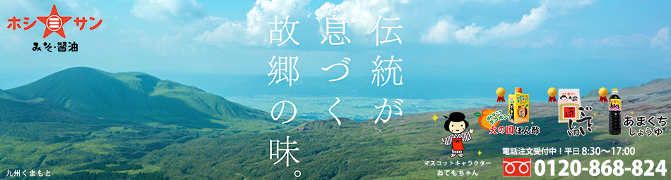 ホシサン株式会社のファンサイト「九州くまもとの美味しいお味噌とお醤油をお届け ホシサン☆ファンサイト」