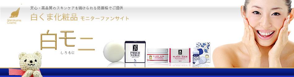 白くま化粧品のヘッダー画像