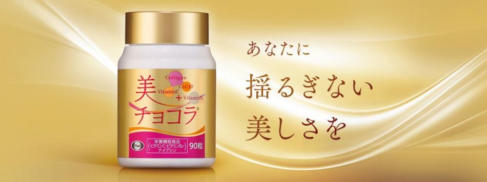 エーザイ株式会社のファンサイト「【通販限定】美チョコラファンサイト」