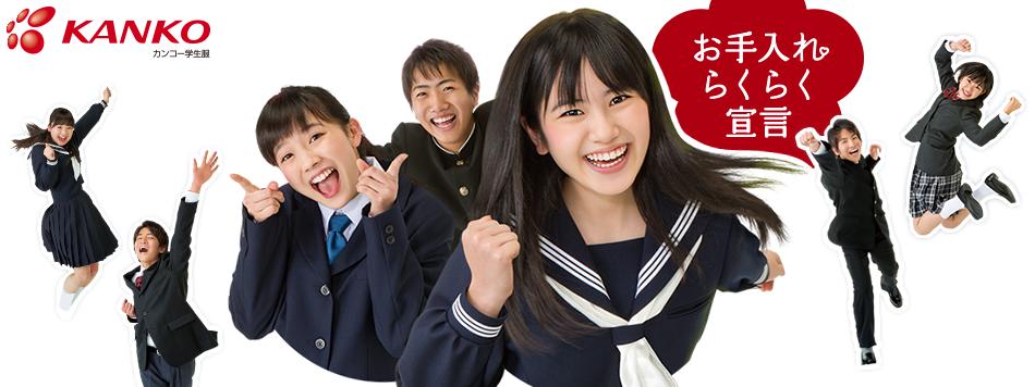 菅公学生服株式会社のファンサイト「カンコー学生服 | 未来をつむぐチカラ。」