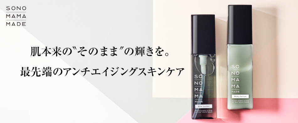 株式会社Beautydoorsのファンサイト「ソノママメイド(ヒト幹細胞コスメ)ファンサイト」
