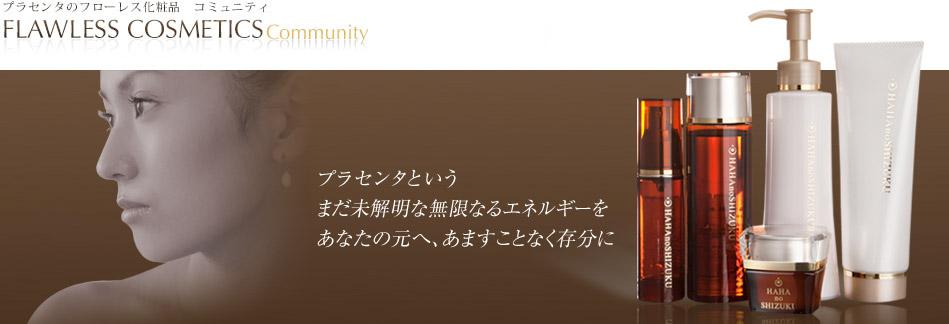 フローレス化粧品株式会社のヘッダー画像