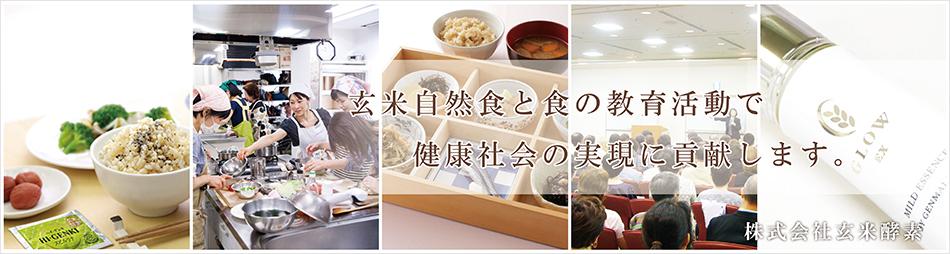 株式会社玄米酵素のファンサイト「食改善で真の健康をお届けする。玄米酵素ハイ・ゲンキ公式ファンサイト」