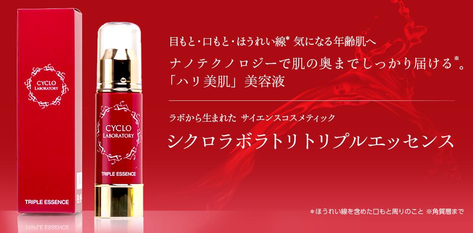 ハリ美肌美容液~シクロラボラトリ  トリプルエッセンス~の 株式会社コサナのファンサイト「シクロラボラトリ トリプルエッセンス ファンサイト」