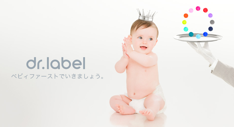 "dr.label(ドクターレーベル)のファンサイト「""ベビィファーストな暮らし""を応援する、ドクターレーベルのファンサイト」"