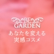BeGarden~ビー・ガーデン~ ファンサイト