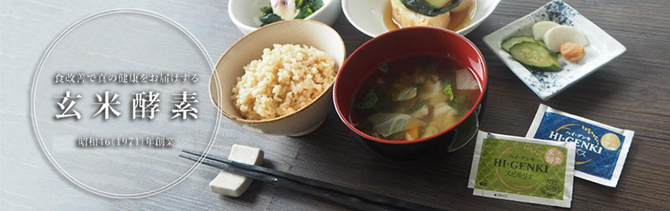 株式会社玄米酵素のファンサイト「玄米酵素ハイ・ゲンキ公式ファンサイト」