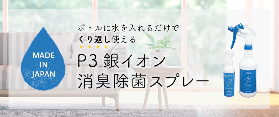 株式会社パセリのファンサイト「P3銀イオン消臭除菌スプレー」