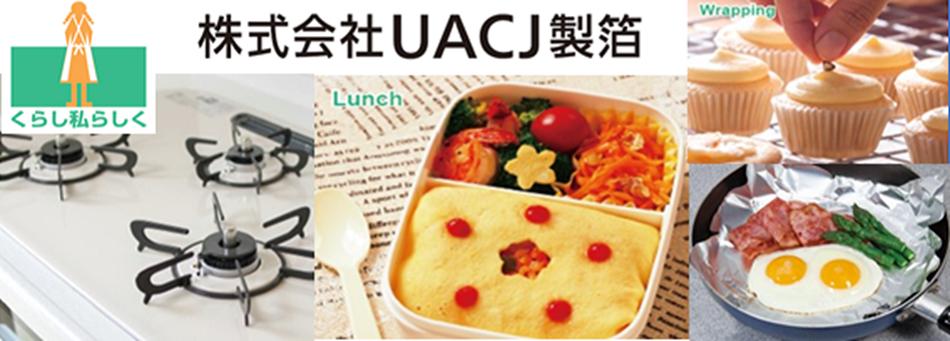 株式会社UACJ製箔のファンサイト「株式会社UACJ製箔のファンサイト」