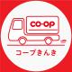 生活協同組合会コープきんき事業連合 ファンサイト