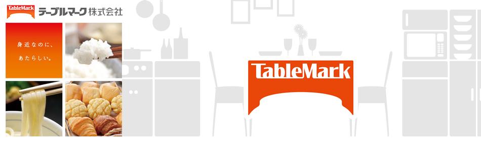 テーブルマーク株式会社のファンサイト「「身近なのに、あたらしい。」テーブルマークファンサイト」
