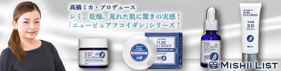 株式会社ミッシーリストのファンサイト「高橋ミカ公式ショッピングサイト ミッシーリスト」