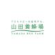 山田養蜂場 公式ファンサイト