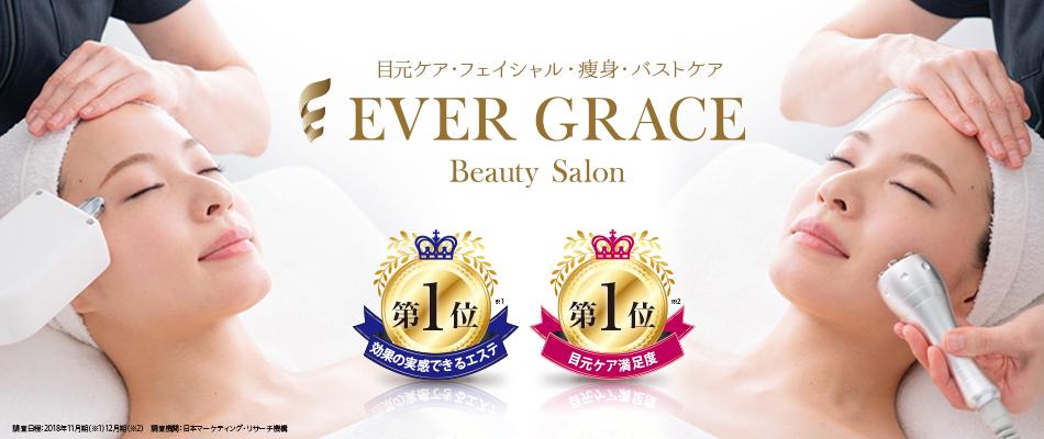 株式会社フェリークのファンサイト「EVER GRACE・EXY LINEファンサイト」