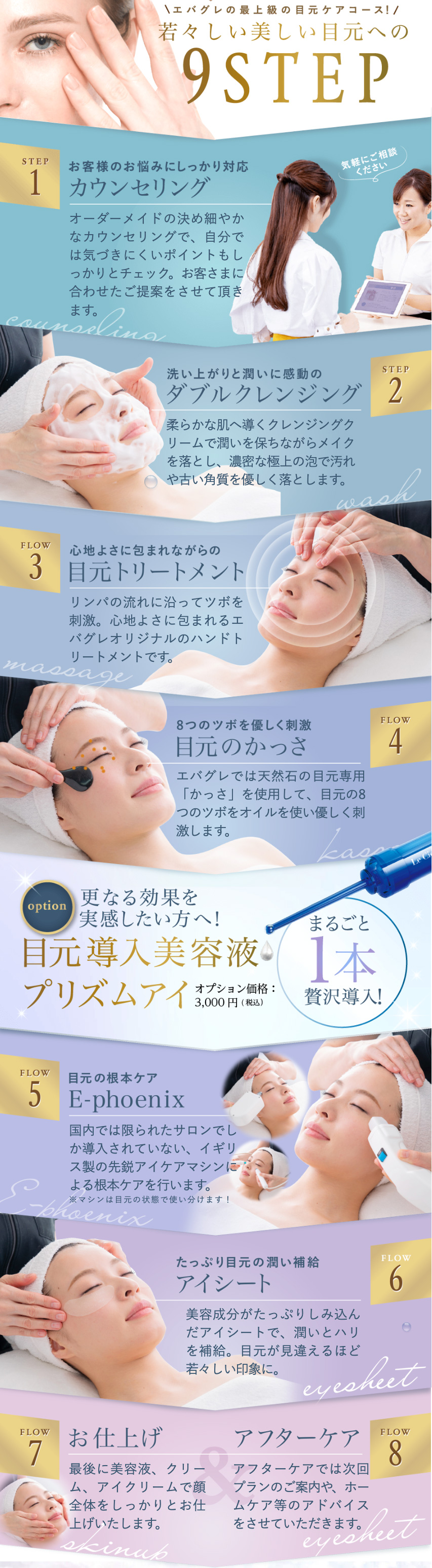 https://www.evergrace.jp/ad/eye-care/20160701_c/