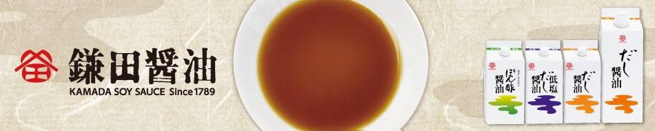 鎌田商事株式会社のファンサイト「鎌田醤油のファンサイト」