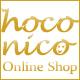 ホコニコオンラインショップファンサイト