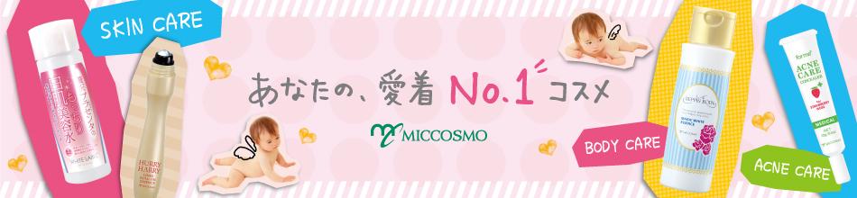 ミックコスモ★ファンサイトのファンサイト「ミックコスモ★ファンサイト」