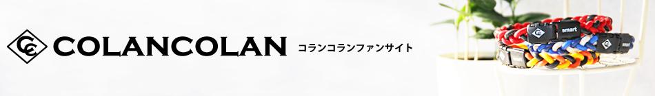 プロ野球選手やアスリートが愛用するコランコランのファンサイト/管理医療機器になった『コリに効く』【...の口コミ(クチコミ)・レビュー(zuzuさん)