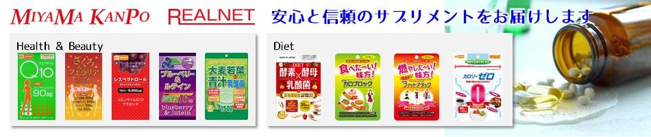 ミヤマ漢方製薬/リアルネットのファンサイト「ミヤマ漢方製薬&リアルネットファンサイト」