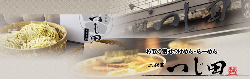 めん徳二代目つじ田のファンサイト「めん徳二代目つじ田」