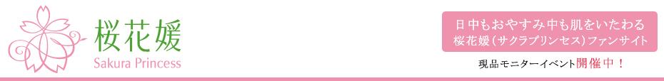 株式会社タイムのファンサイト「日中もおやすみ中もお肌をいたわる桜花媛化粧品のファンサイト」