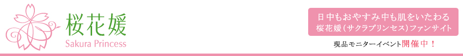株式会社タイムのファンサイト「日中もおやすみ中もお肌をいたわる桜花媛のファンサイト」