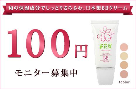日本製BBクリーム100円サンプルモニター募集中