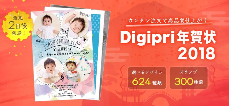 写真プリント・フォトブック・年賀状印刷のDigipri(デジプリ)のファンサイト「Digipri(デジプリ)ファンサイト|年賀状印刷・フォトブック・写真プリント」