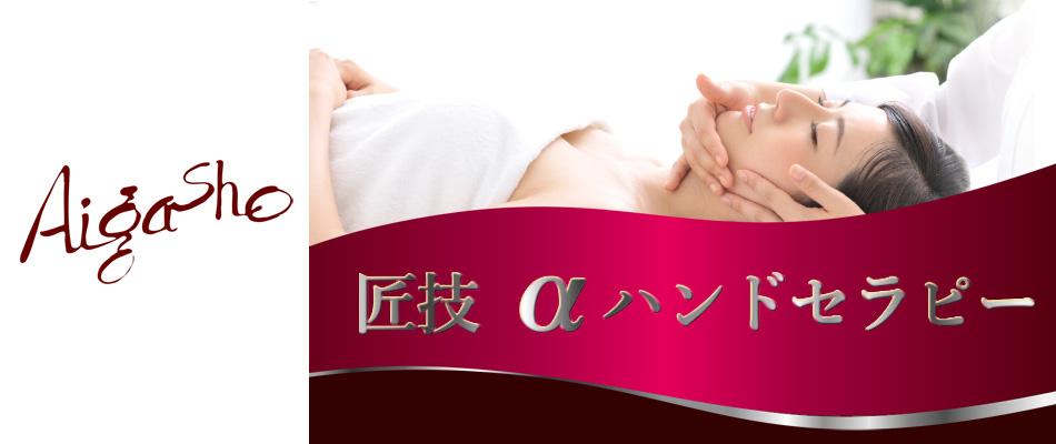 愛雅粧ビューティカレッジのファンサイト「Aigashoファンサイト」