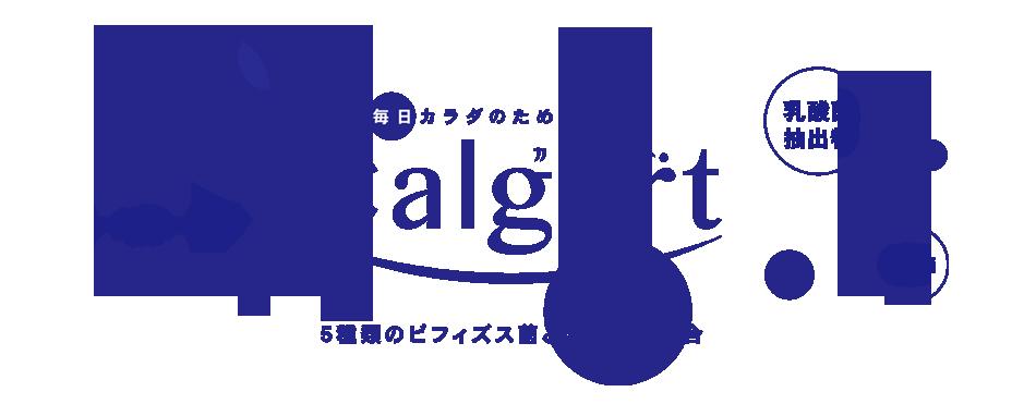 ルイスヴァージウエルネス株式会社のファンサイト「カルグルト~腸内フローラを見直そう|ルイスヴァージウエルネスオンライン」
