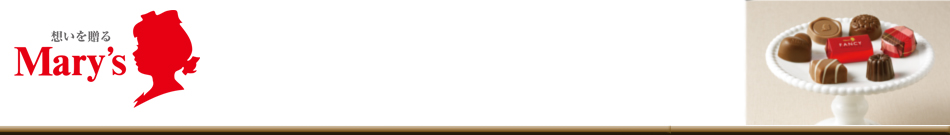 株式会社メリーチョコレートカムパニーのファンサイト「メリーチョコレートファンブロガーサイト」
